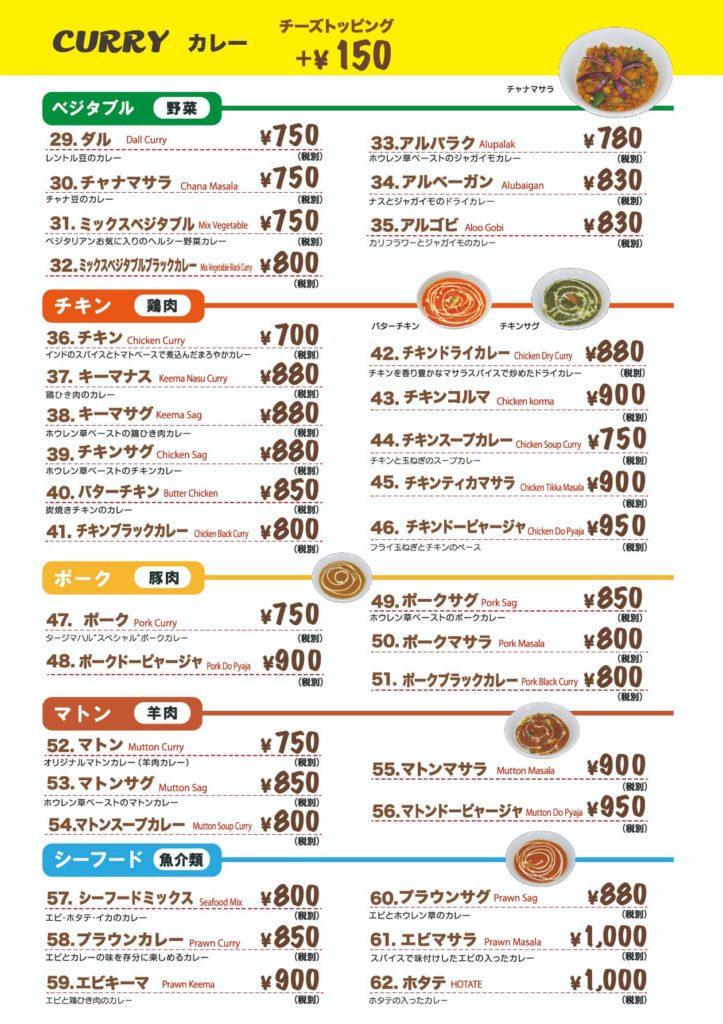 店内メニュー / カレー